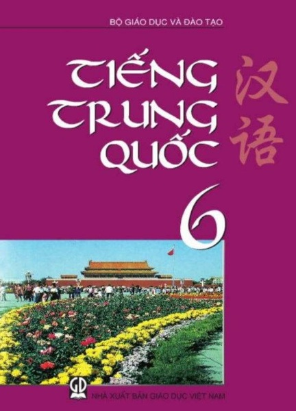 Tải sách: Sách Giáo Khoa Tiếng Trung Quốc Lớp 6